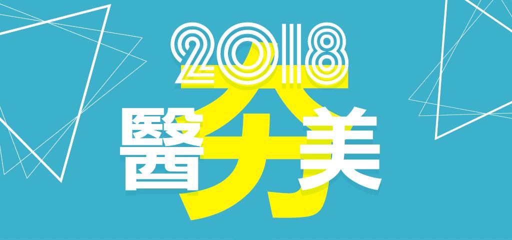 2018醫美