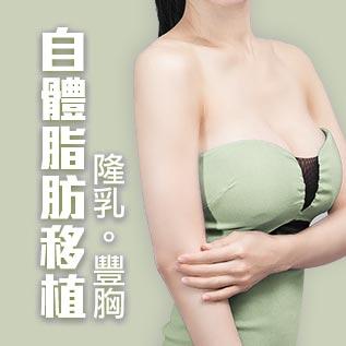 自體脂肪移植隆乳隆胸