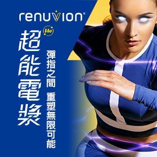 超能電漿(氦氣電漿)Renuvion