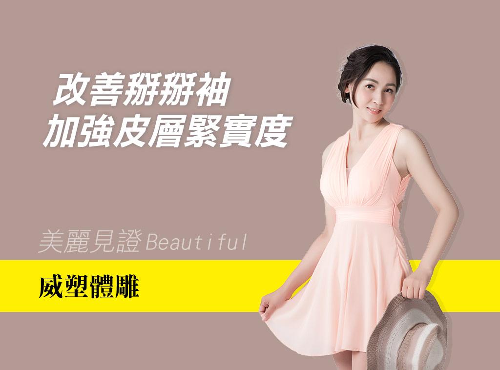 beautytable-1024x785-vaser4d-emily2.jpg