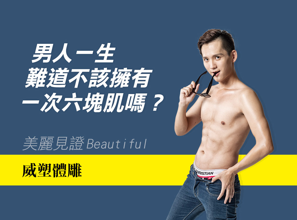 beautytable-1024x785-vaser4d-yingyu2.jpg