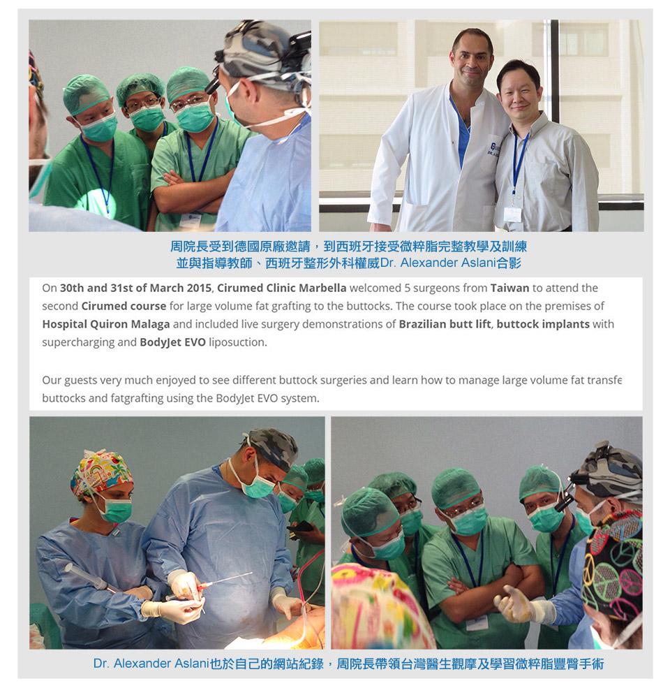 周爾康醫師受邀西班牙接受微粹脂完整教學和教育訓練