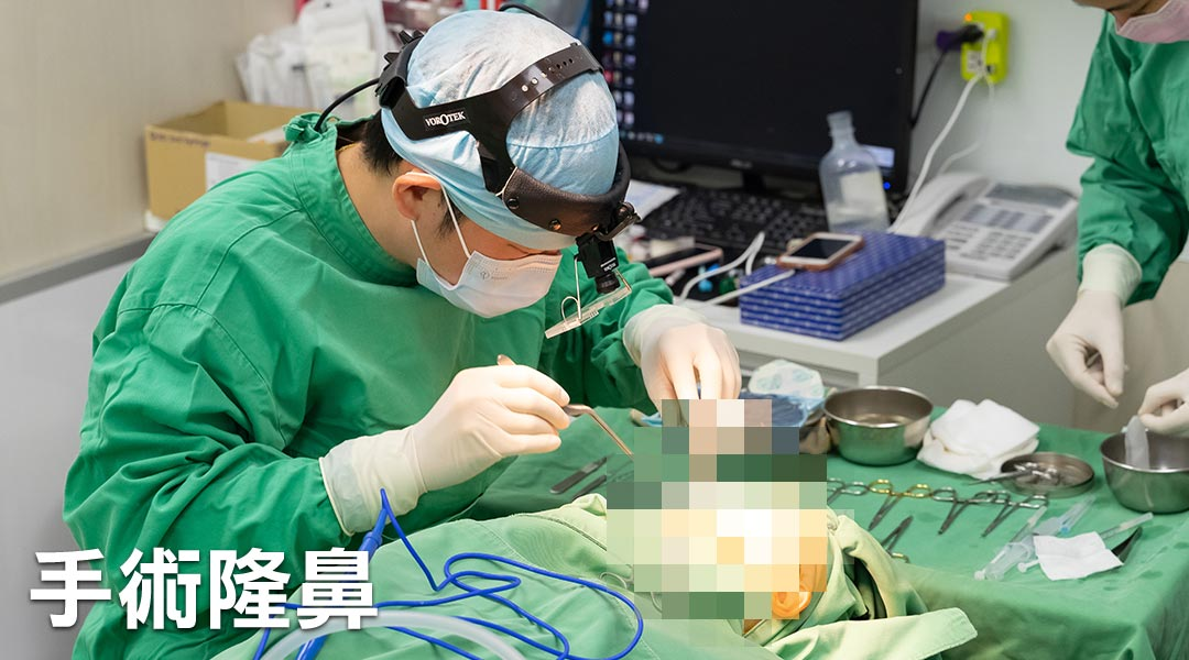 手術方式鼻整形