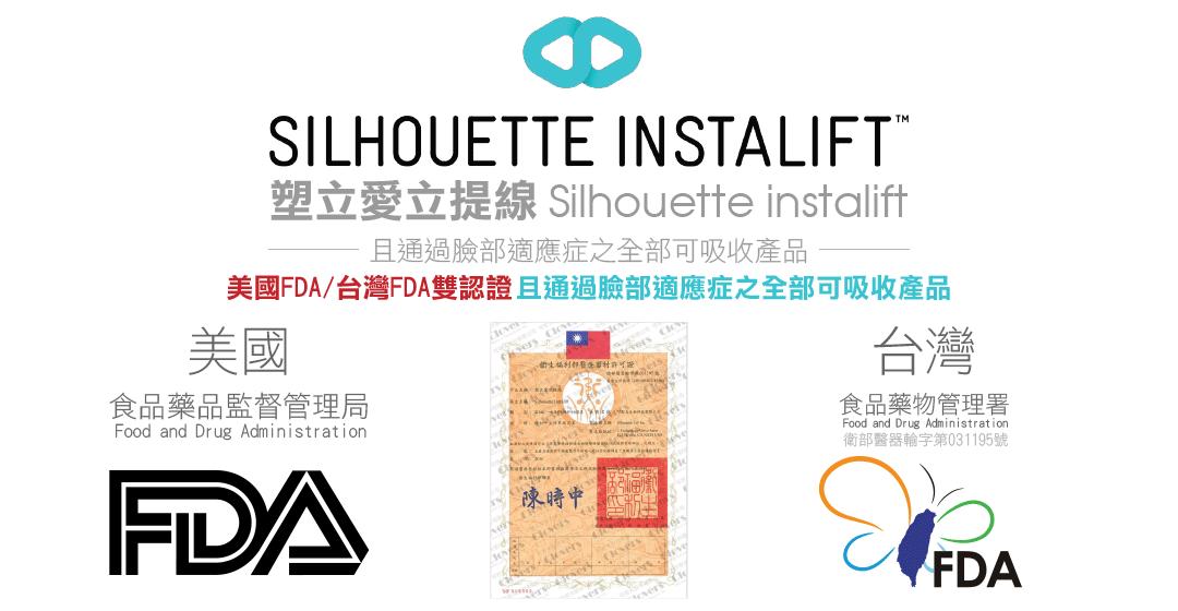 塑立愛塑型線Silhouette Instalift療程特色