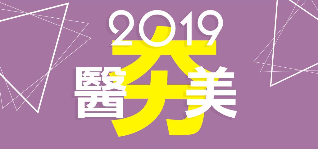 2019醫美