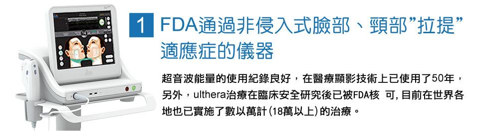 Ulthera®極線音波拉提(Ultherapy)