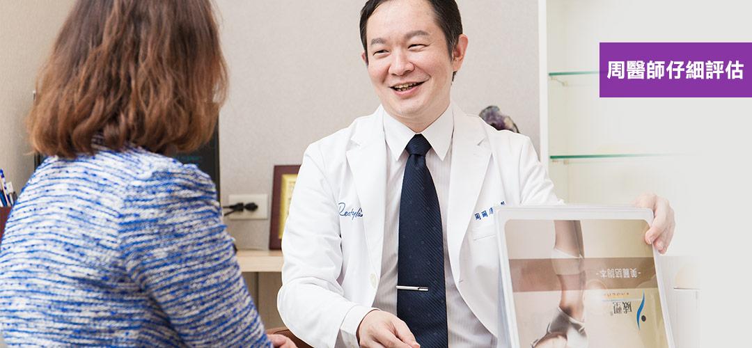 周爾康醫師威塑腹部抽脂案例術前諮詢照