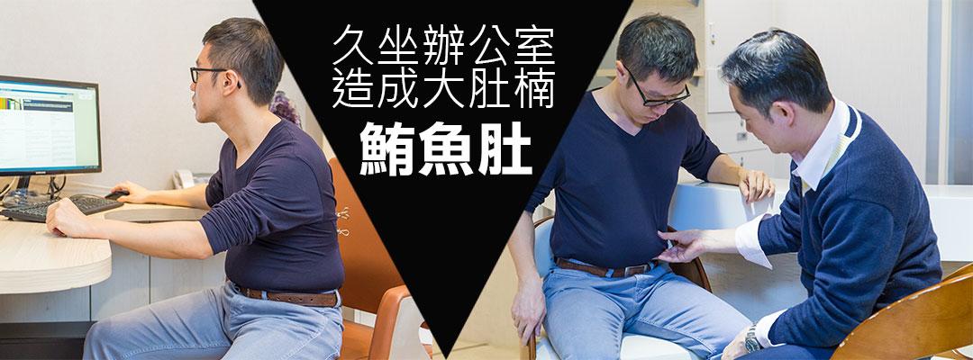 周爾康醫師評估許耕僑醫師威塑精雕六塊肌