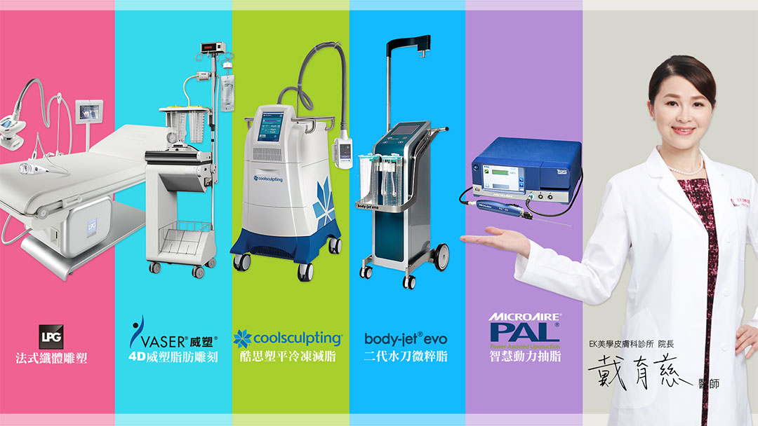 Vaser、bodyjet、PAL、Coolsculpting、LPG(五機齊全)
