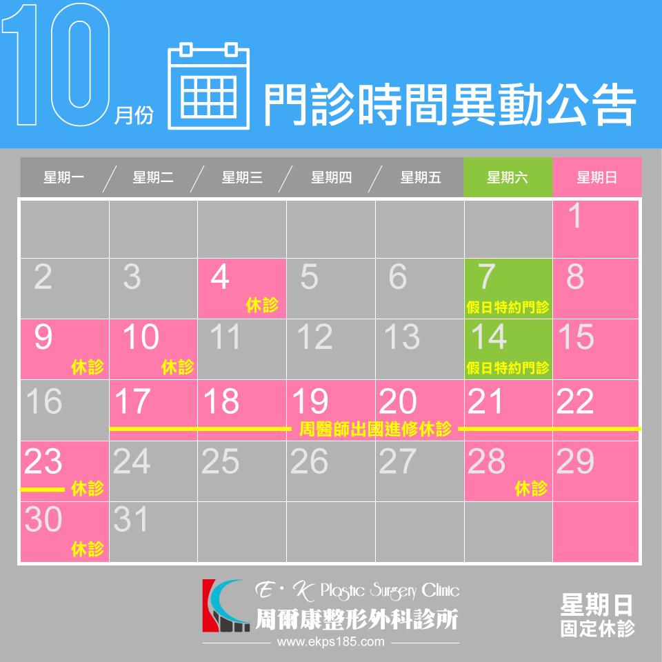 周爾康整形外科診所10月份門診時間表