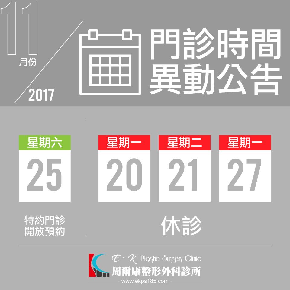20171106-ekps185-news