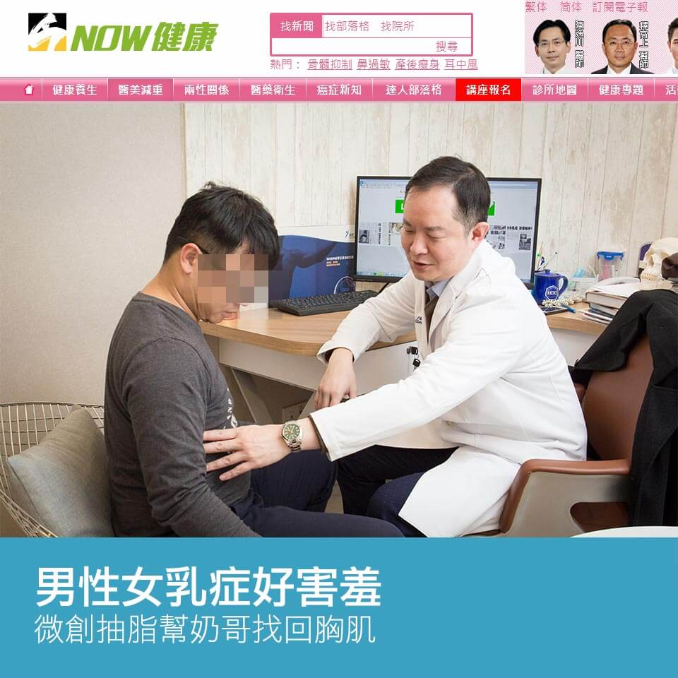 男性女乳症治療周醫師解說