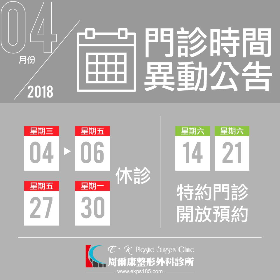 周爾康整形外科診所2018年4月份門診時間表