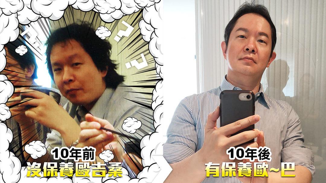 周爾康醫師10年前後對比照片