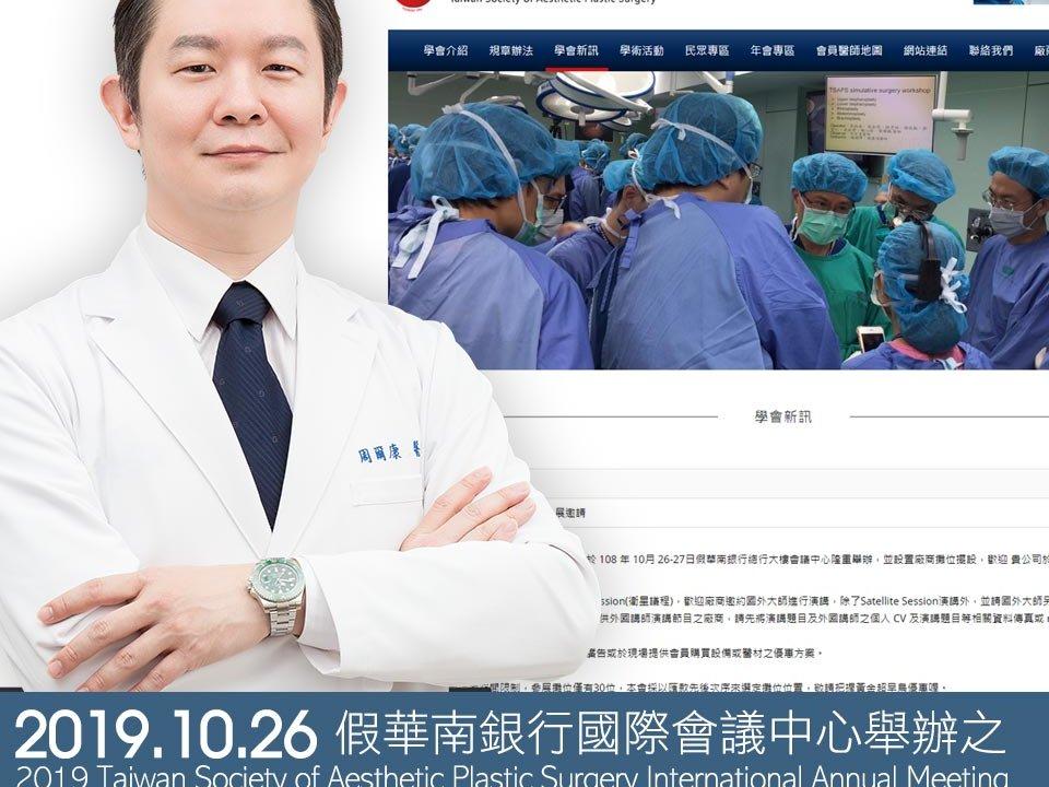 周爾康醫師受邀美容外科醫學會擔任鈴鐺線 Speaker