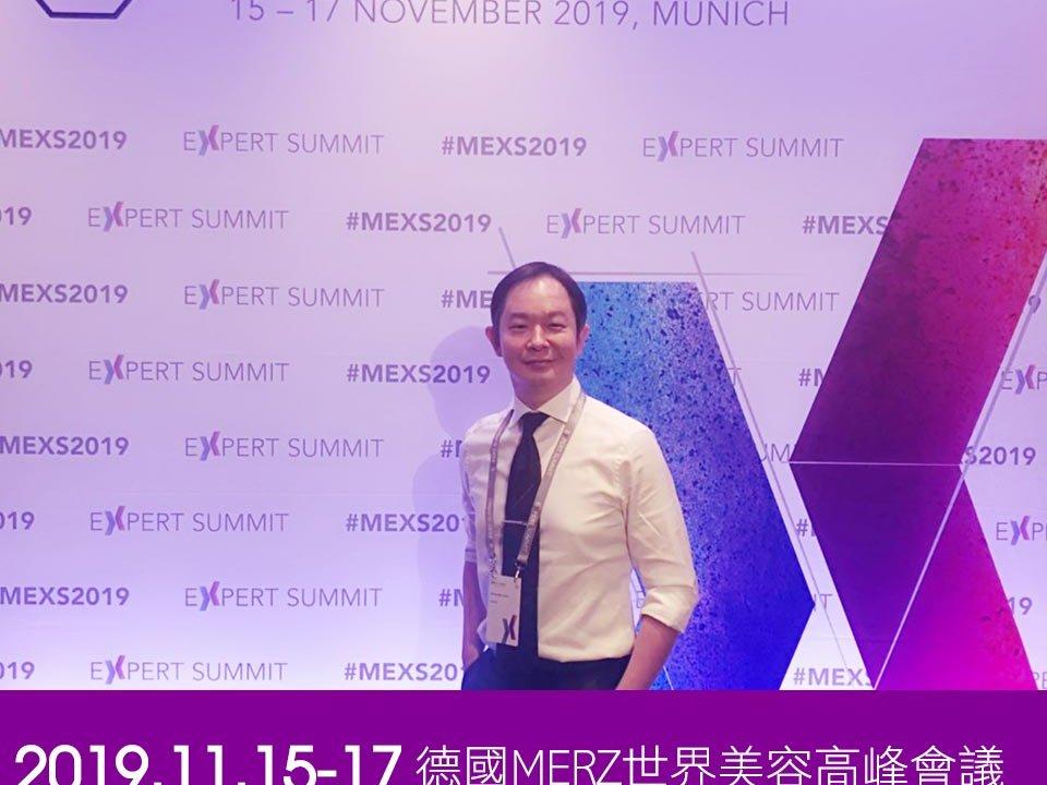 周爾康醫師受邀參加德國MERZ世界美容醫學專家高峰會