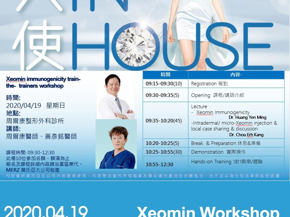 Xeomin天使肉毒Workshop-周爾康/黃彥銘醫師