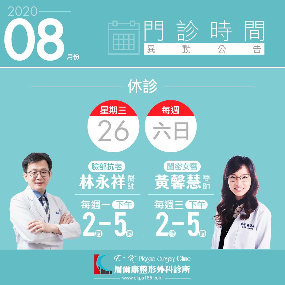 20200801-960x960-pix-news