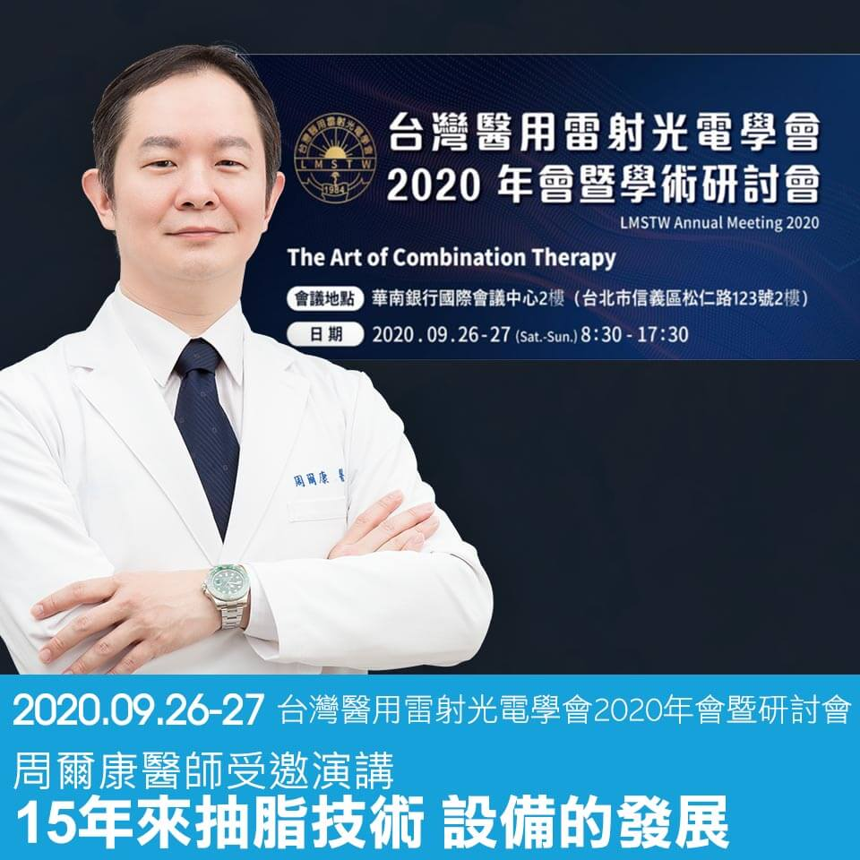 台灣醫用雷射光電學會2020年會暨學術研討會
