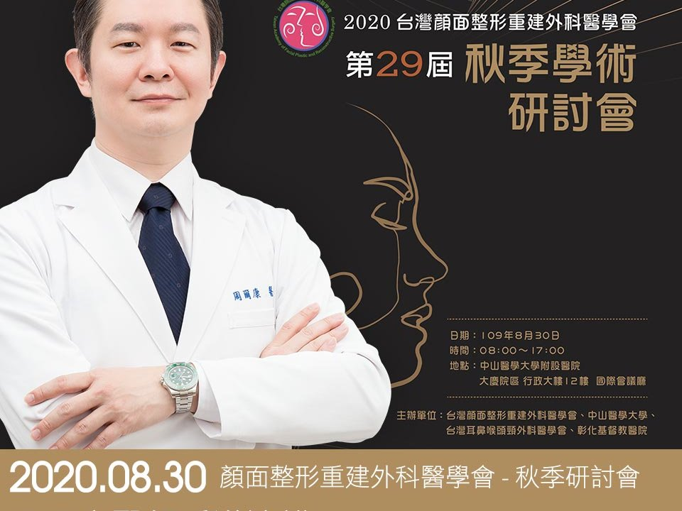周爾康醫師受邀參加台灣顏面整形重建外科醫學第29屆秋季學術研討會(29th TAFPRS Annual Meeting)