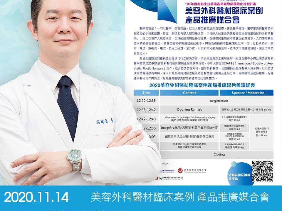 周爾康醫師參與2020美容外科醫材臨床案例產品推廣媒合會